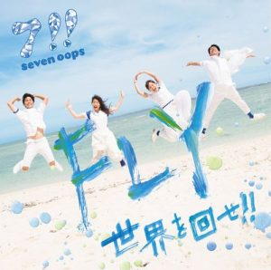 [Single] 7!! (Seven Oops) – Fly / Sekai wo Mawase!! [AAC/256K/RAR][2016.08.24]