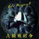 ALI PROJECT – A Kyu Kaigen Rei [Album]