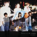 [Single] Ikimonogakari – Last Scene / Bokura no Yume [MP3/320K/ZIP][2016.08.10]