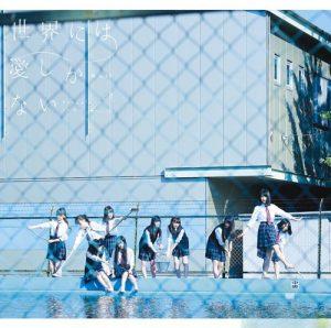 Keyakizaka46 – Sekai ni wa Ai Shika Nai [Single]