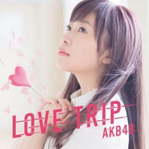 [Single] AKB48 – LOVE TRIP [AAC/256K/ZIP][2016.08.31]