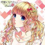 [Single] HoneyWorks – Terekakushi kinenbi Kawaiku naritai [MP3/320K/ZIP][2016.08.17]