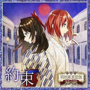 KENN – Yakusoku [Single]