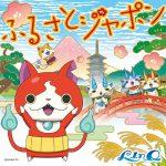 LinQ – Furusato Japoni [Single]