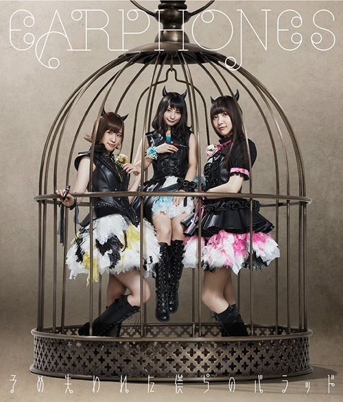 earphones-arakajime-ushinawareta-bokura-no-ballad