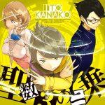 "[Single] Kanako Ito – Seisuu 3 no Nijou ""Occultic;Nine"" Opening Theme [MP3/320K/ZIP][2016.10.26]"