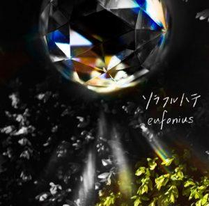 [Album] eufonius – Sorafuruhate [MP3/320K/RAR][2016.10.07]