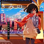 mimimemeMIMI – Kimi no Heroine ni Naritakute [Album]
