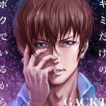 GACKT – Kimi Dake no Boku de Iru kara [Single]
