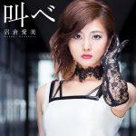 "[Single] Manami Numakura – Sakebe ""Mahou Shoujo Ikusei Keikaku"" Opening Theme [MP3/320K/RAR][2016.11.02]"