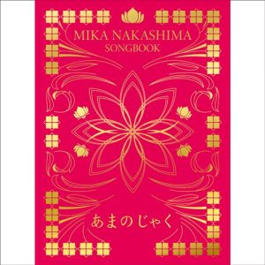 Mika Nakashima – SONGBOOK Amanojaku [Album]