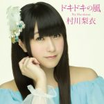 Rie Murakawa – Dokidoki no Kaze [Single]