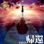 """[Single] Shiena Nishizawa – Kikan """"Kantai Collection: KanColle the Movie"""" Theme Song [MP3/320K/RAR][2016.11.23]"""