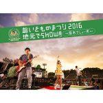 [Concert] Ikimonogakari – Chou Ikimono Matsuri 2016 Jimoto de Show!! ~Atsugi Desho!!!~ [BD][1080p][x264][AAC][2016.12.21]