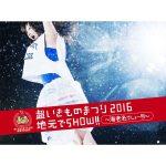 [Concert] Ikimonogakari – Chou Ikimono Matsuri 2016 Jimoto de Show!! ~Ebina Desho!!!~ [BD][1080p][x264][AAC][2016.12.21]