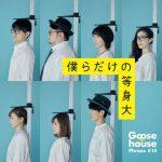 [Single] Goose house – Goose house Phrase #14 Bokura Dake no Toushindai [MP3/320K/RAR][2017.01.06]