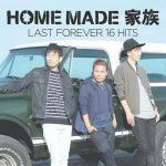 [Album] HOME MADE Kazoku – LAST FOREVER BEST ~Mirai e to Tsunagu Family Selection~ [MP3/320K/RAR][2016.12.30]
