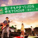 [Album] Ikimonogakari – Chou Ikimono Matsuri 2016 Jimoto de Show!! [AAC/256K/ZIP][2016.12.21]