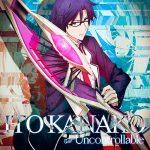 "[Single] Kanako Ito – Uncontrollable ""Chaos;Child"" Opening Theme [MP3/320K/ZIP][2017.01.25]"