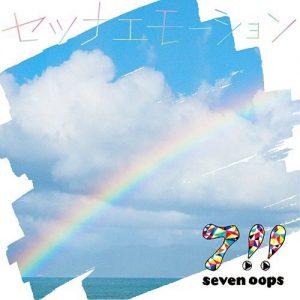 [Album] 7!! (Seven Oops) – Setsuna Emotion [MP3/320K/RAR][2017.02.08]