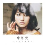 "[Single] Megumi Nakajima – Watashi no Sekai ""Fuuka"" Ending Theme [MP3/320K/RAR][2017.02.15]"