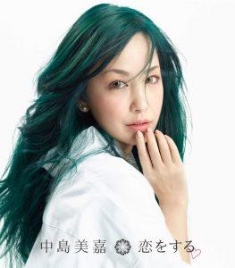 Mika Nakashima – Koi Wo Suru [Single]