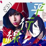 "[Single] Sayuri – Heikousen ""Kuzu no Honkai"" Ending Theme [FLAC/ZIP][2017.03.01]"