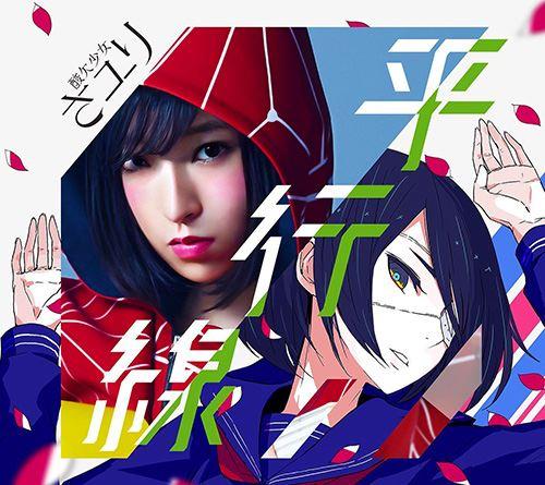 """Heikousen """"Kuzu No Honkai"""" Ending Theme"""