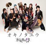 [Digital Single] Wagakki Band – Okinotayuu [MP3/320K/ZIP][2017.01.18]