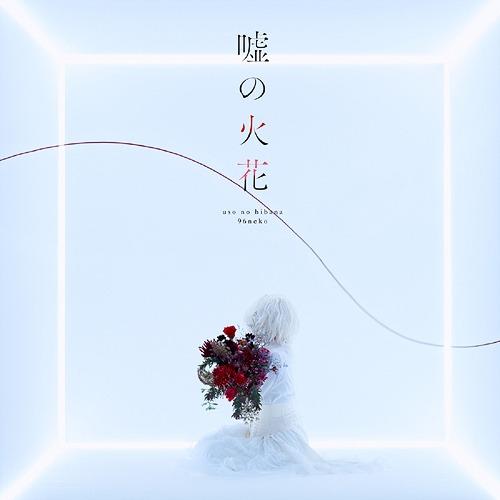 """Uso No Hibana """"Kuzu No Honkai"""" Opening"""