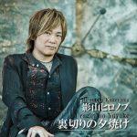 Hironobu Kageyama – Uragiri no yuuyake [Single]