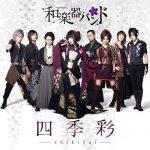 [Album] Wagakki Band – Shikisai [AAC/256K/RAR][2017.03.22]