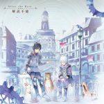 "[Single] After the Rain – Kaidoku Funou ""Atom: The Beginning"" Ending Theme [MP3/320K/ZIP][2017.04.12]"