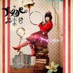 Aoi Yuuki – Petipa [Album]