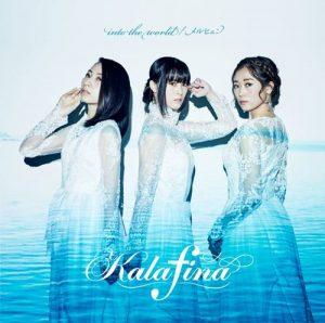 "[Single] Kalafina – into the world/Märchen ""Kubikiri Cycle: Aoiro Savant to Zaregotozukai"" Ending Theme [MP3/320K/ZIP][2017.04.05]"