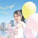 Sonoko Inoue – Message [Single]