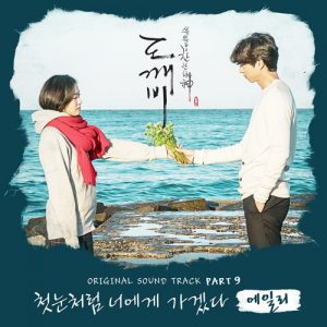 Ailee – Goblin OST Part. 9 [Single]
