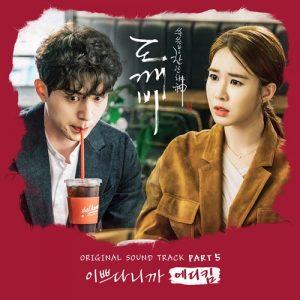 Eddy Kim – Goblin OST Part. 5 [Single]