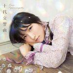 Erii Yamazaki – Judai Kokyokyoku [Single]