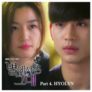 Hyorin – My Love From the Star OST Part. 4 [Single]