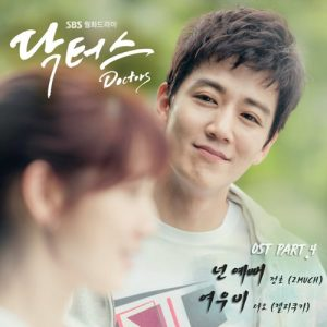 JungHo (2MUCH), SE O – Doctors OST Part. 4 [Single]