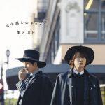 Kame to YamaP – Senakagoshi no Chance [Single]