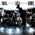 "[Single] Kishidan – Omae Dattanda ""Naruto Shippuden"" 11th Ending Theme [MP3/320K/RAR][2009.11.10]"