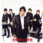 "[Single] MATCHY with QUESTION? – Mezamero! Yasei ""Naruto Shippuden"" 4th Ending Theme [MP3/320K/RAR][2008.01.23]"