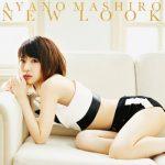"[Single] Mashiro Ayano – NEWLOOK ""Re:CREATORS"" Ending Theme [MP3/320K/ZIP][2017.05.17]"