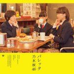 """[Single] Nogizaka46 – Tsuki no Ookisa """"Naruto Shippuden"""" 14th Opening Theme [MP3/320K/RAR][2013.11.27]"""