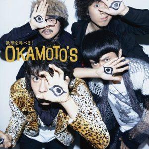 "[Single] OKAMOTO'S – Yokubou wo Sakebe!!!! ""Naruto Shippuden"" 18th Ending Theme [MP3/320K/RAR][2013.02.25]"