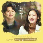 Roy Kim, Kim Ye Ji (Ggotjam Project) – Goblin OST Part. 12 [Single]
