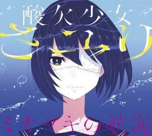 [Album] Sayuri – Mikazuki no Kokai [MP3/320K/ZIP][2017.05.17]