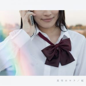 """[Single] Shinkuu Horou – Niji """"Naruto Shippuden"""" 28th Ending Theme [MP3/320K/RAR][2014.02.19]"""